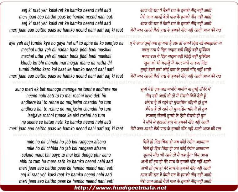 lyrics of song Aaj Ki Raat Ye Kaisi Raat Ke Humko Nind Nahi Aati
