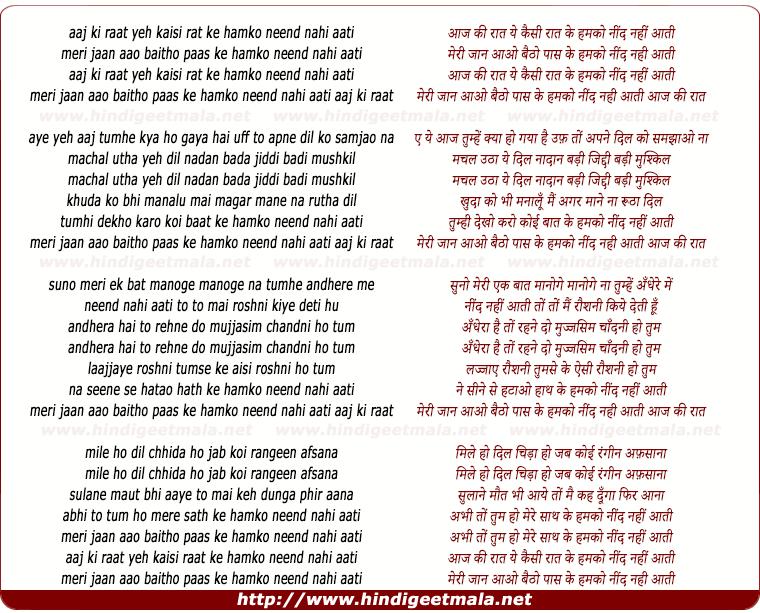 lyrics of song Aaj Ki Raat Ye Kaisi Raat Ke Humko Nind Nahi Aati