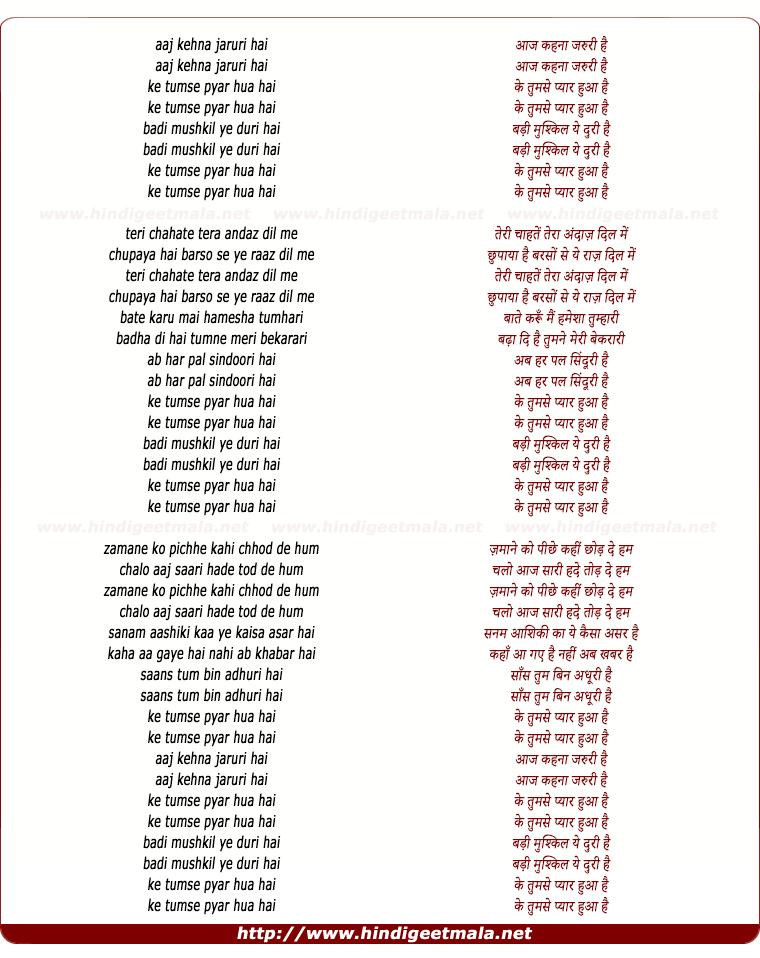 lyrics of song Aaj Kehna Zaruri Hai