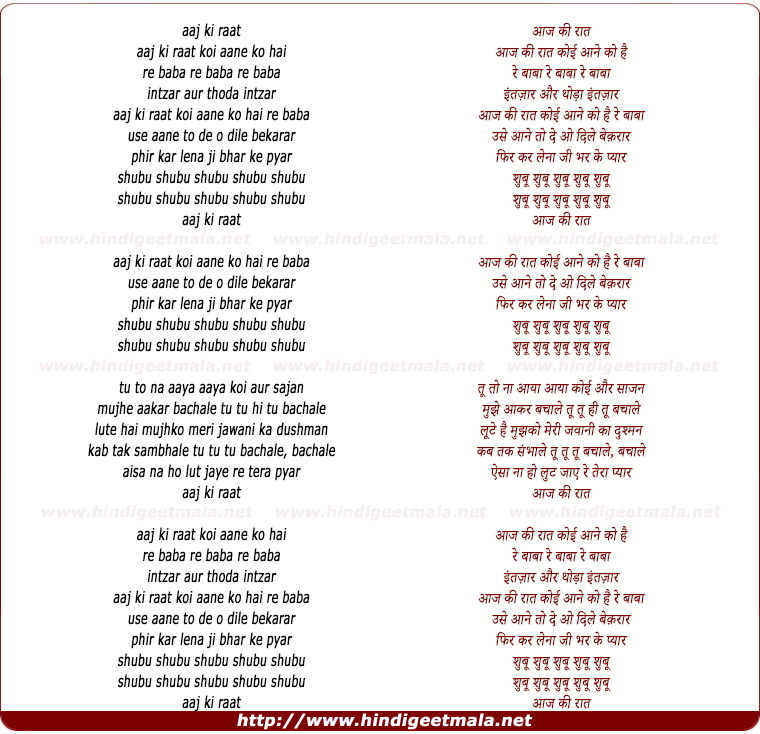 lyrics of song Aaj Ki Raat Koi Aane Ko Hai