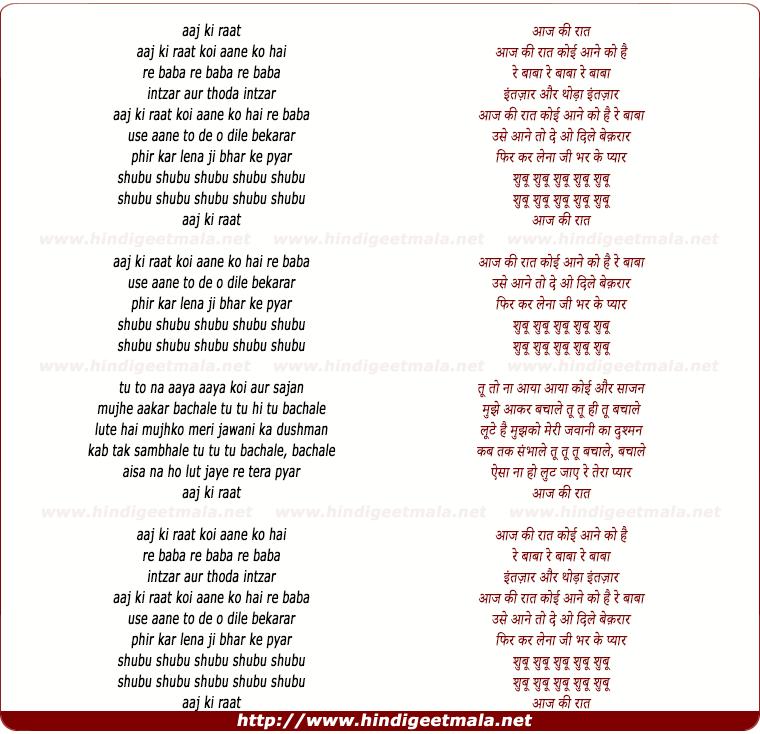 lyrics of song Aaj Ki Raat Koi