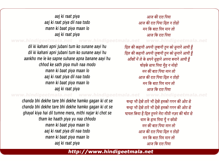 lyrics of song Aaj Ki Rat Piya Dil Naa Todo