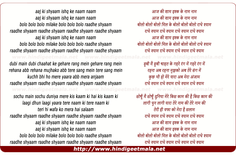 lyrics of song Aaj Ki Shyaam Ishq Ke Naam