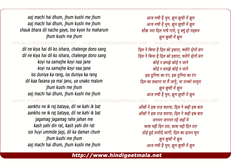 lyrics of song Aaj Machee Hai Dhum