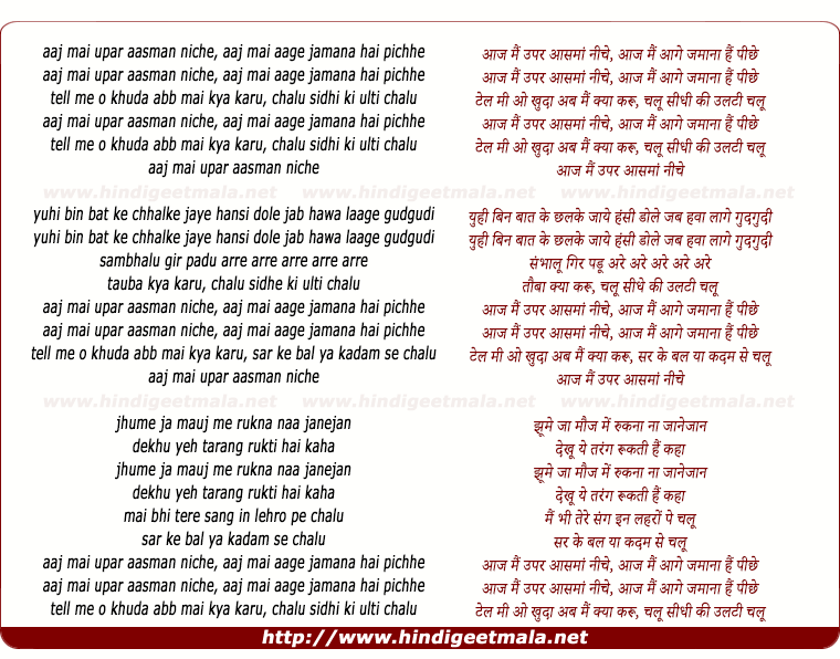 lyrics of song Aaj Mai Upar Aasman Niche