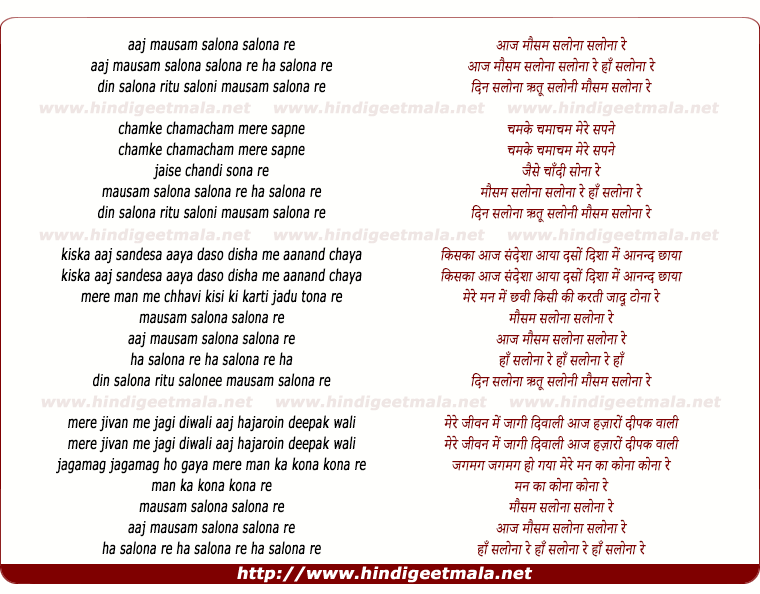 lyrics of song Aaj Mausam Salona Salona Re
