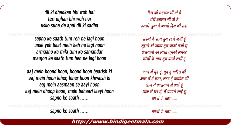 lyrics of song Aaj Mein Boond Hoon