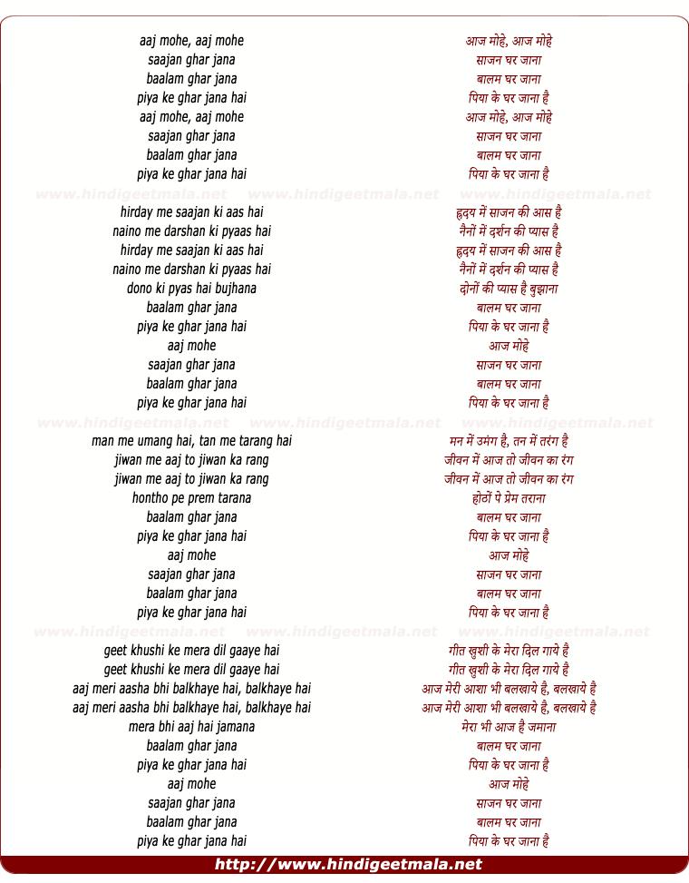 lyrics of song Aaj Mohe Sajan Ghar Jana
