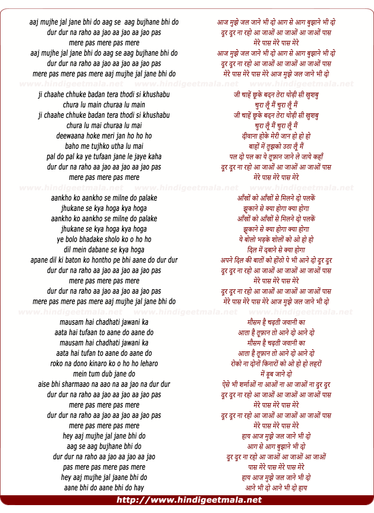 lyrics of song Aaj Mujhe Jal Jaane Bhi Do