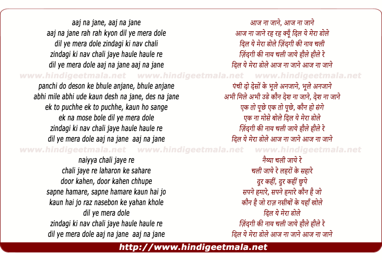 lyrics of song Aaj Na Jaane Aaj Na Jaane