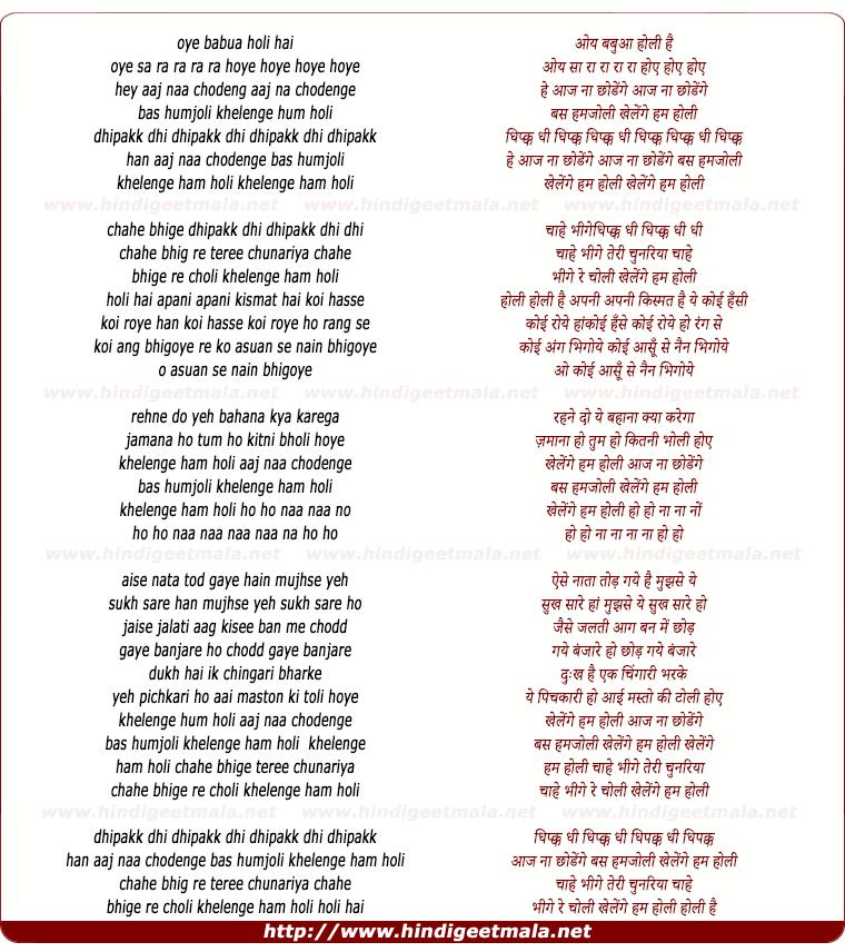 lyrics of song Aaj Naa Chodenge Bas Humjoli Khelenge Hum Holi