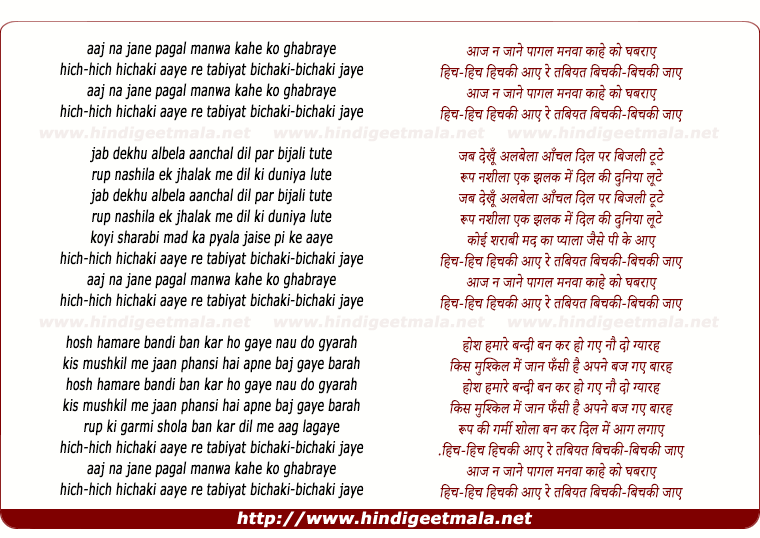 lyrics of song Aaj Naa Janey Pagal Manwa Kahe Ko Ghabraye