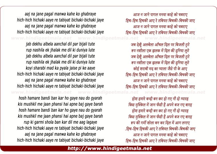 lyrics of song Aaj Naa Janey Pagal Manwa Kahe Ko Ghabraye