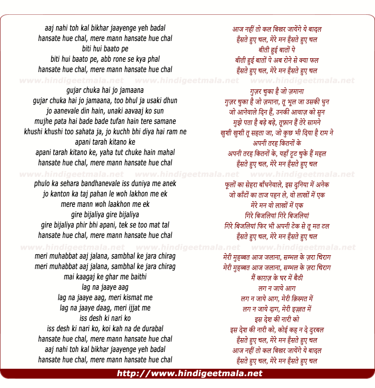 lyrics of song Aaj Nahi To Kal Bikhar Jayenge Ye Badal