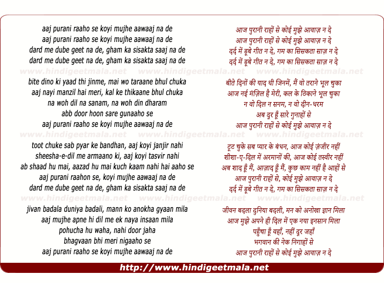 lyrics of song Aaj Purani Raaho Se Koi Mujhe Aawaaj Na De