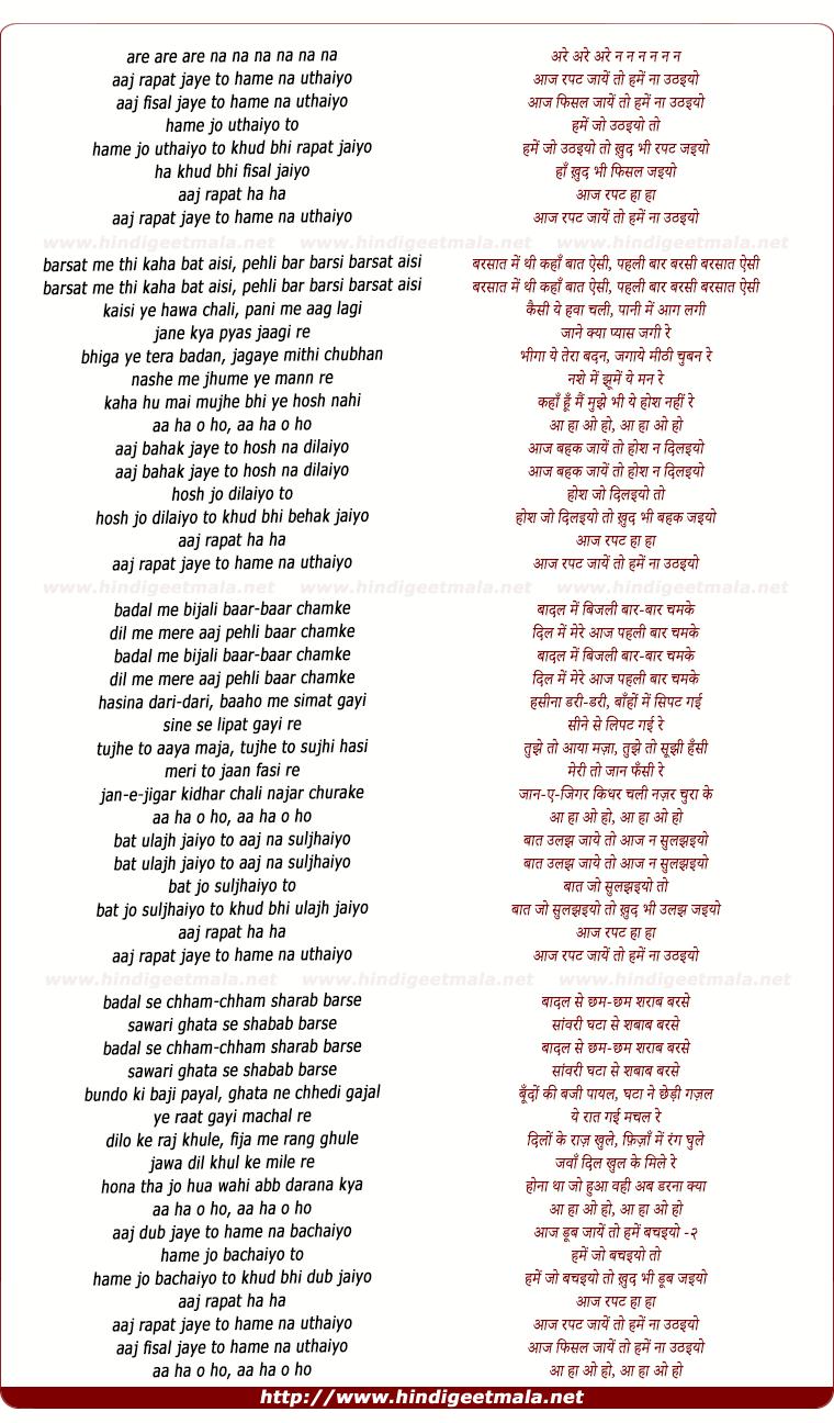 Aaj Rapat Jaaye - Kishore-Aasha Duet Hindi Full Karaoke ...