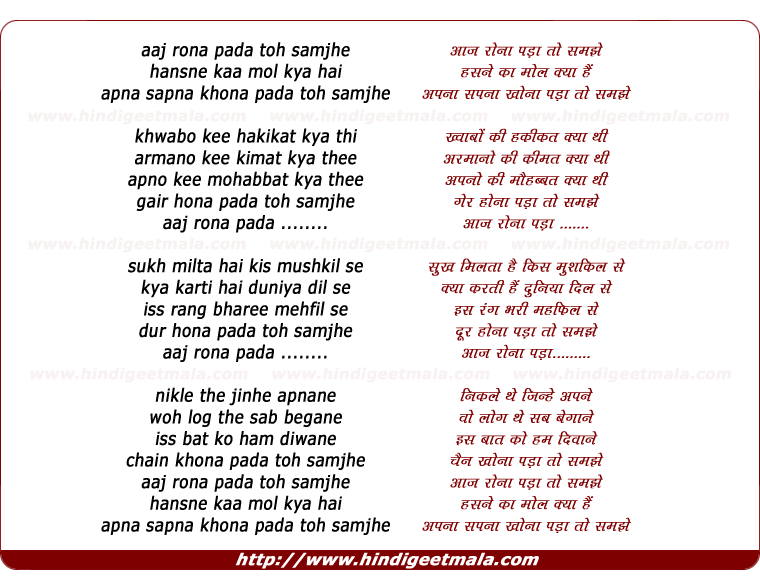 lyrics of song Aaj Rona Pada Toh Samjhe
