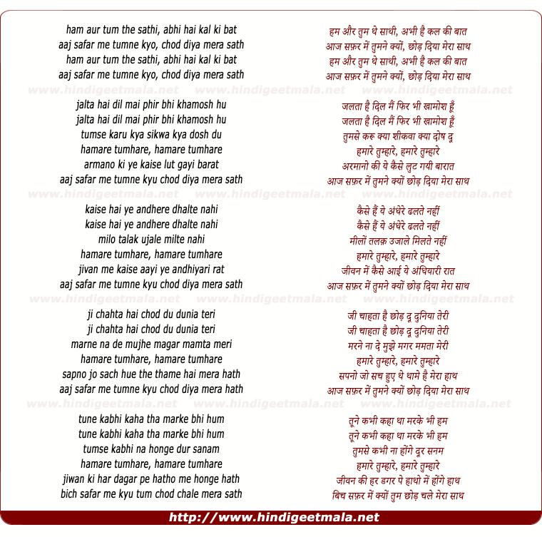 lyrics of song Aaj Safar Me Tumne Kyon