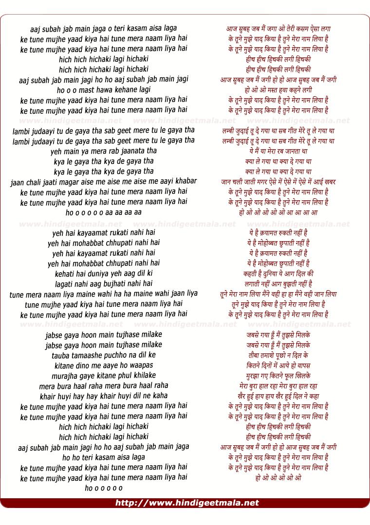 lyrics of song Aaj Subah Jab Main Jaga