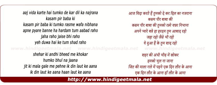lyrics of song Aaj Vida Karate Hai Tumko De Kar Dil Ka Najrana