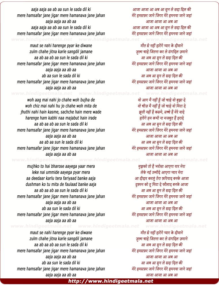 lyrics of song Aaja Aaja Aa Abb Aa Sun Le