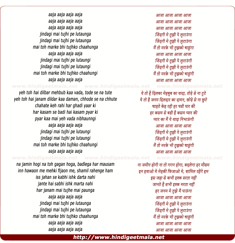 lyrics of song Aaja Aaja Aaja Aaja Aaja Aaja