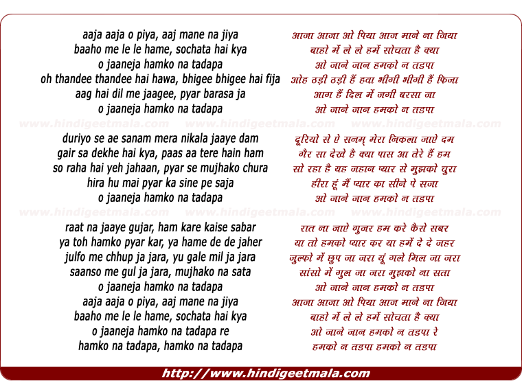 lyrics of song Aaja Aaja O Piya, Aaj Maane Naa Jiya