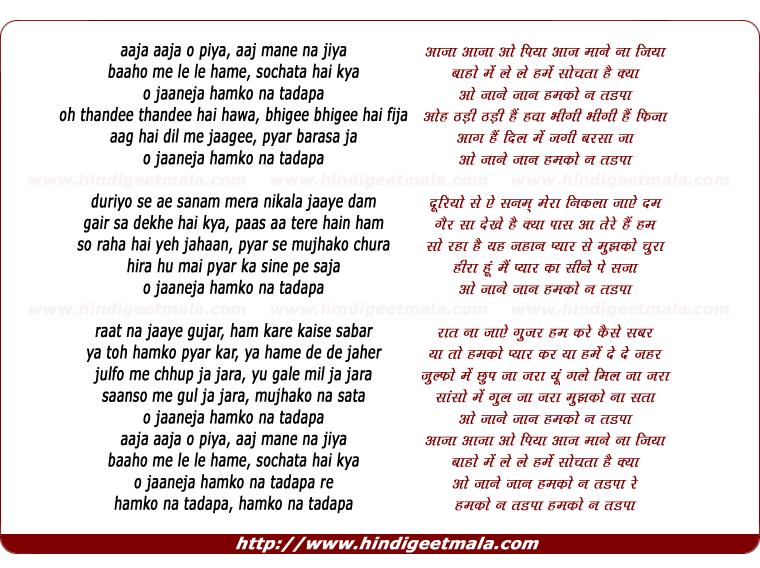 lyrics of song Aaja Aaja O Piya, Aaj Maane Naa Jiya