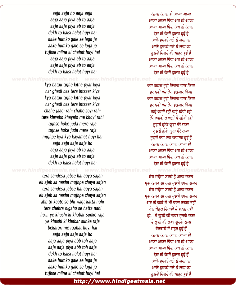 lyrics of song Aaja Aaja Piya Abb Toh Aaja