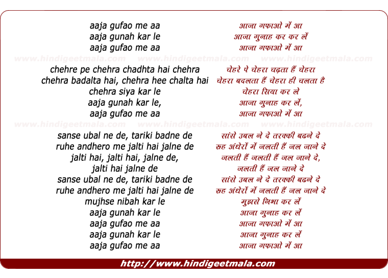lyrics of song Aaja Gufao Me Aa