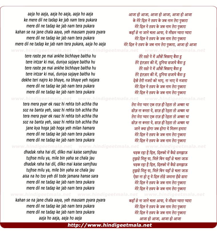 lyrics of song Mere Dil Ne Tadap Ke Jab Naam Tera Pukara