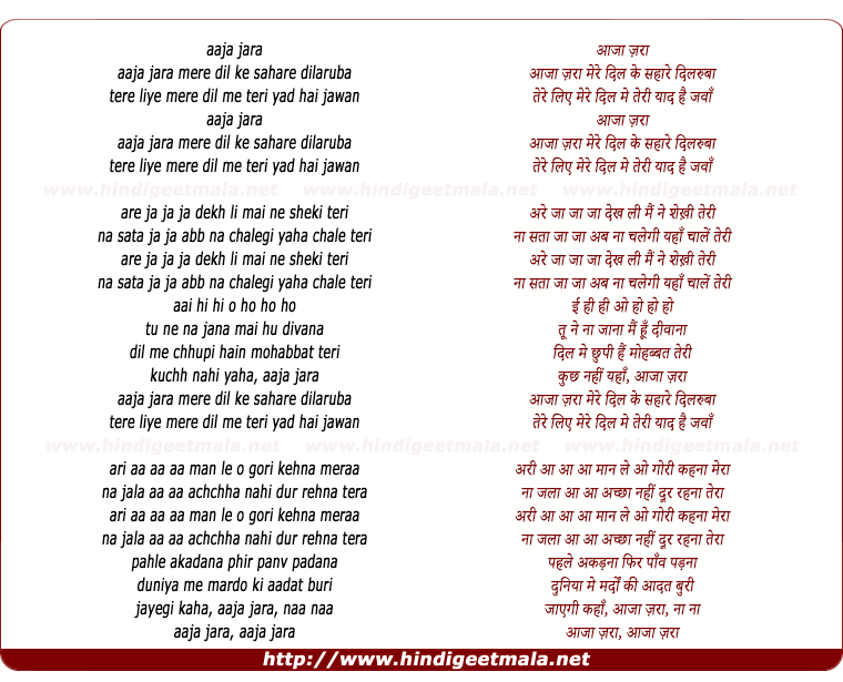 lyrics of song Aaja Jara Mere Dil Ke Sahare Dilruba