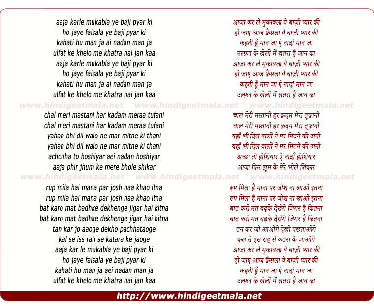 lyrics of song Aaja Karle Mukabila Ye Bazi Pyar Ki