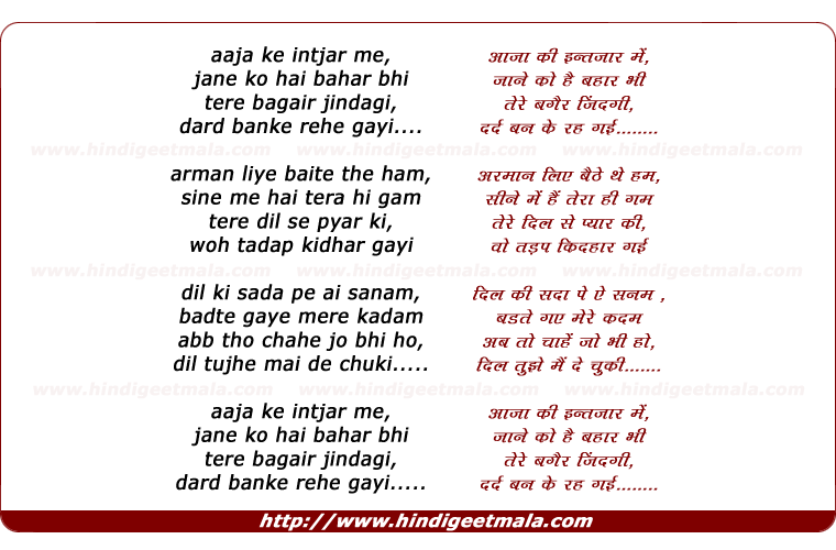 lyrics of song Aaja Ke Intezar Me, Jane Ko Hai Bahar Bhi