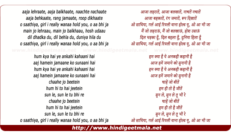 lyrics of song Aaja Lehraate Aaja Balkhaate