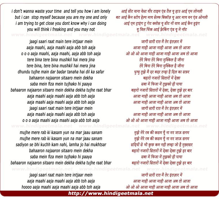 lyrics of song Aaja Maahi Aaja Maahi