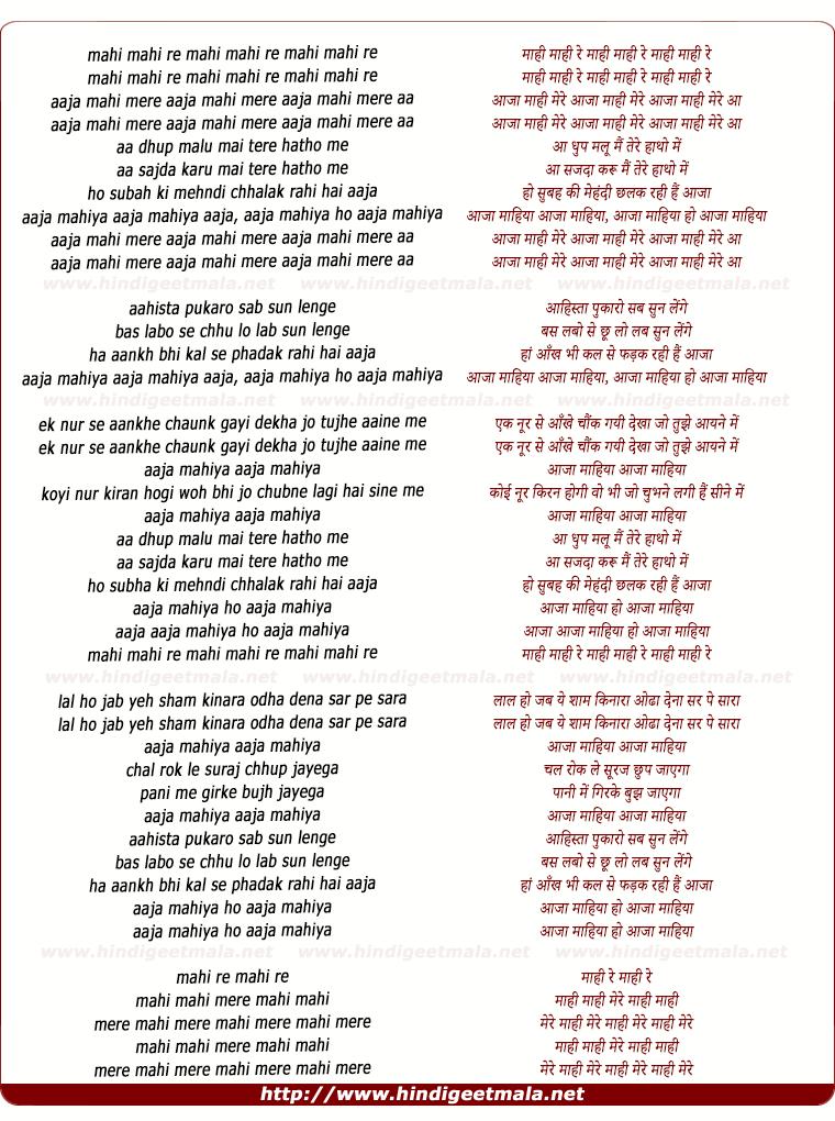 lyrics of song Aaja Mahee Mere, Aaja Mahiya