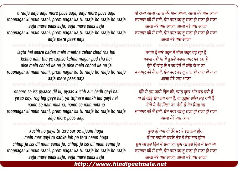 lyrics of song O Raaja Aaja Aaja Mere Paas Aaja
