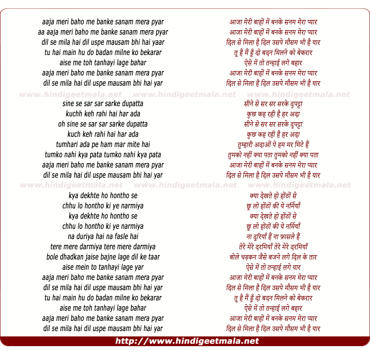 lyrics of song Aaja Meree Bahon Me Banke Sanam Meraa Pyaar