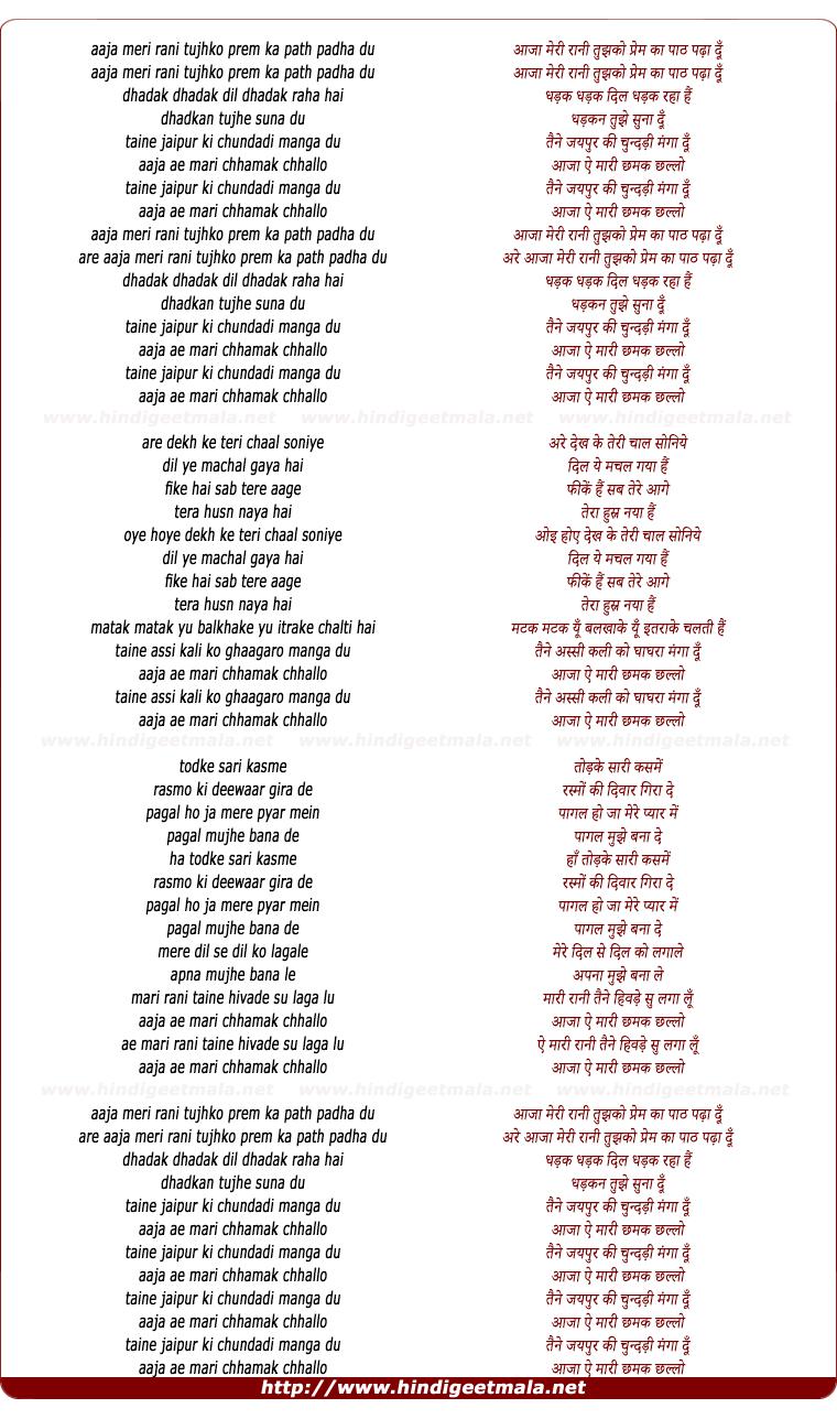 lyrics of song Aaja Meri Raani Tujhako