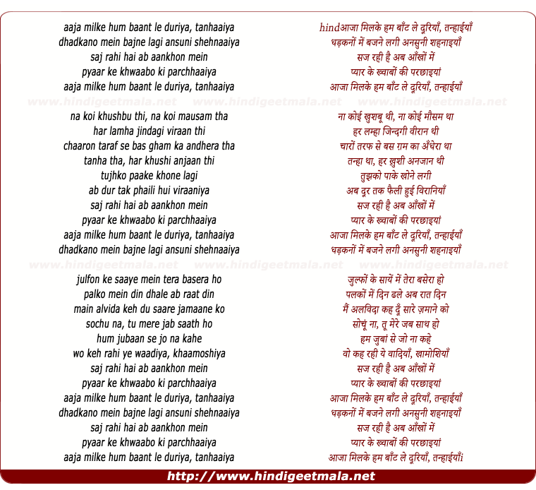 lyrics of song Aaja Milake Hum Baant Le Duriya Tanhaayiya