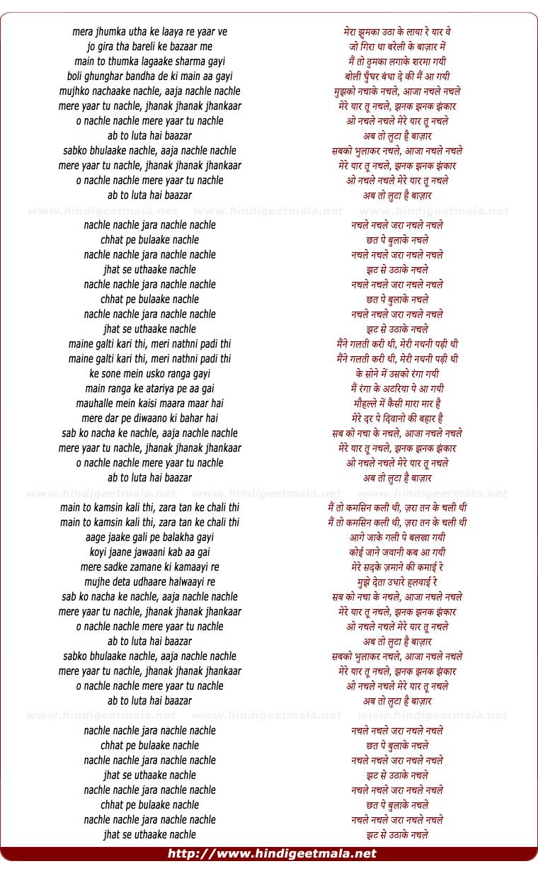 lyrics of song Aaja Nachle Nachle Mere Yaar Tu Nachle