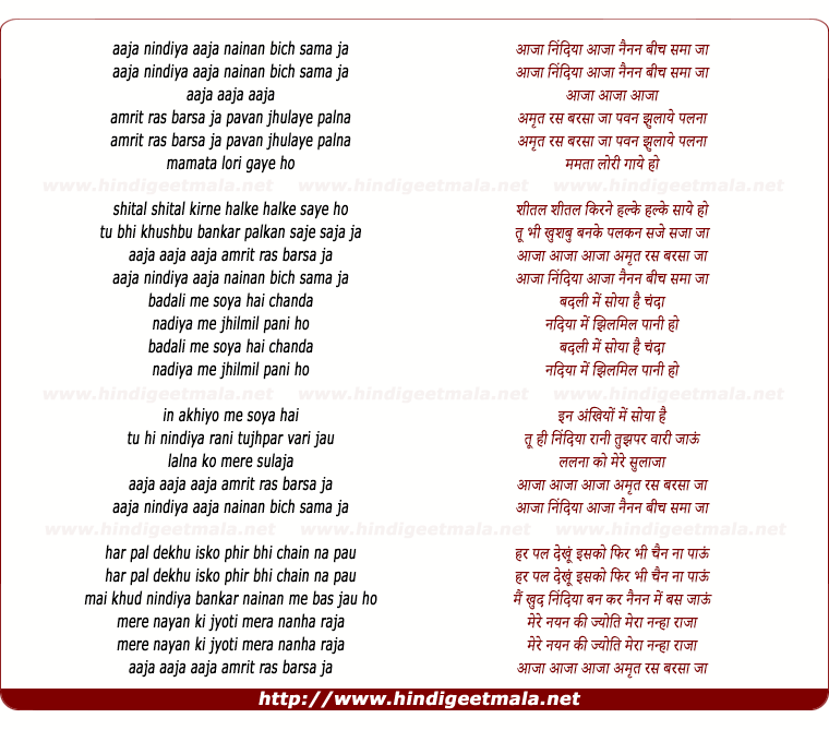 lyrics of song Aaja Nindiya Aaja