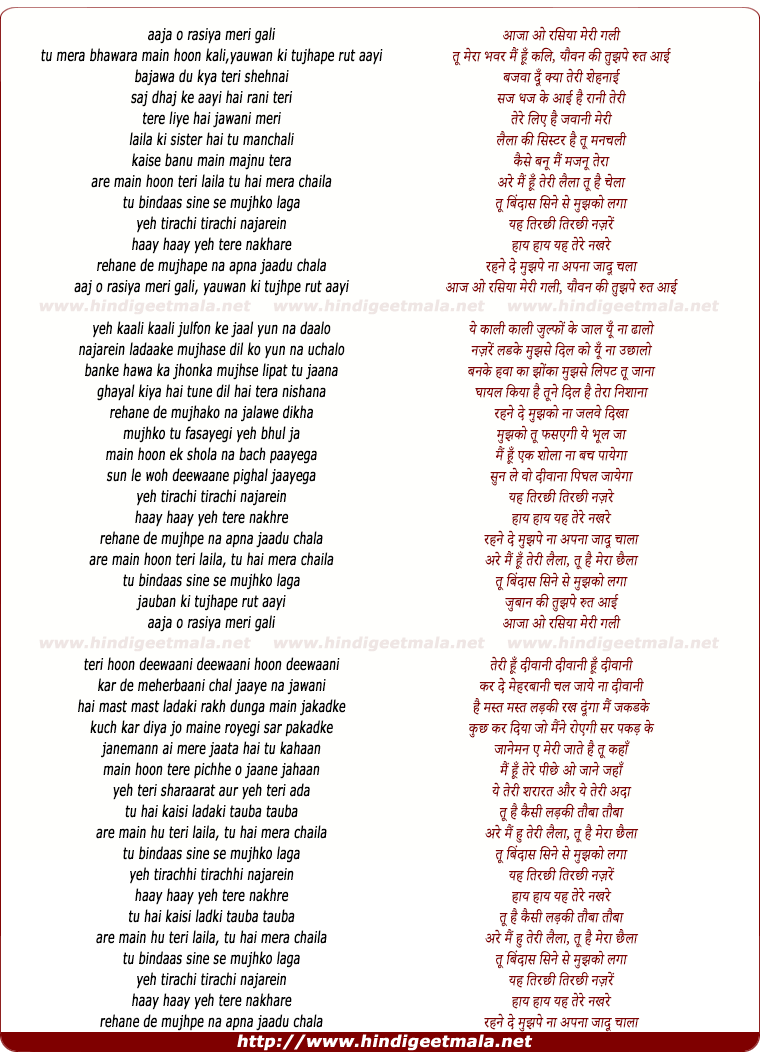lyrics of song Aaja O Rasiya Meri Gali