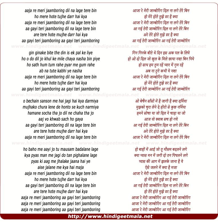 lyrics of song Aaja Re Meri Jaamboring