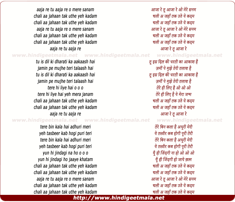 lyrics of song Aaja Re O Mere Sanam