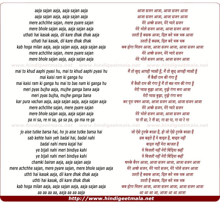 lyrics of song Aaja Sajan Aaja, Aaja Sajan Aaja