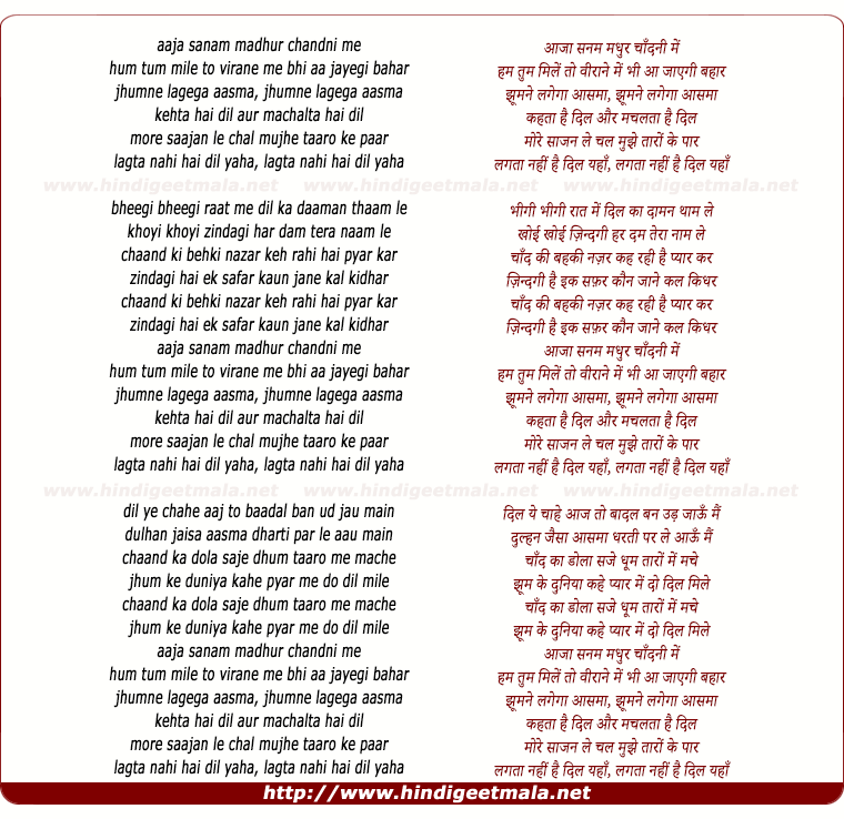 lyrics of song Aaja Sanam Madhur Chandnee Me