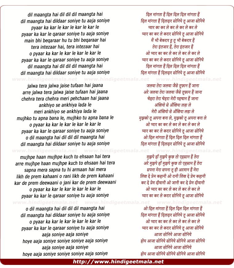 lyrics of song Aaja Soniye