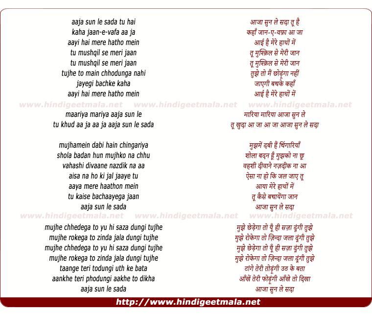 lyrics of song Aaja Sun Le Sada Tu Hai Kahaan